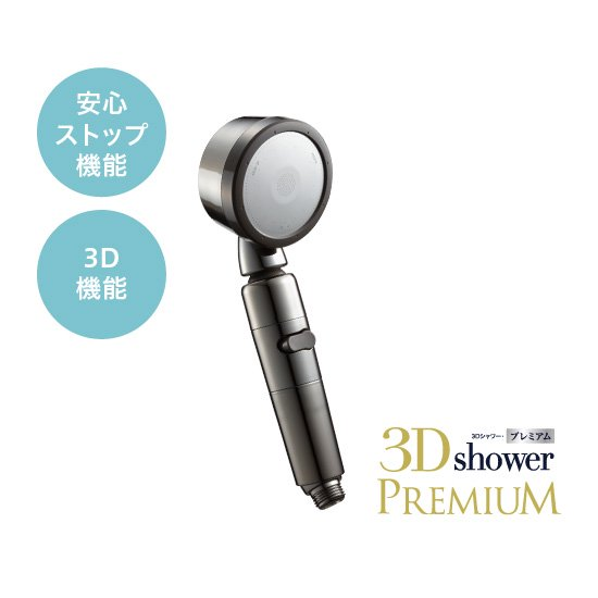 3Dシャワー・プレミアム<br>(3D-X1A)
