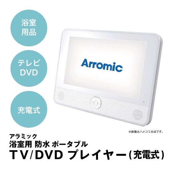 アラミック 浴室用防水ポータブルTV/DVDプレイヤー(充電式)<br>(SU-F10WP)