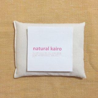 《受注生産》米ぬか・玄米カイロ(温湿布)【ナチュラルカイロ】(レギュラー)KRS02