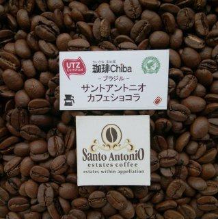 [ブラジル] サントアントニオ カフェショコラ 200g