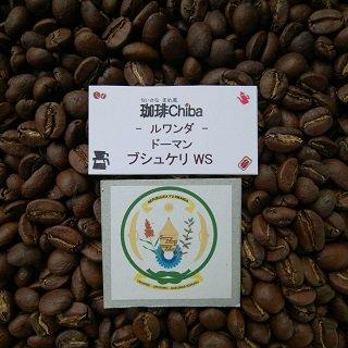 [ルワンダ] ドーマン ブシュケリ WS 200g (中煎り)