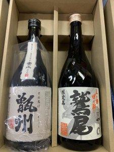 甑洲 鷲尾 芋焼酎飲み比べギフト 720ml