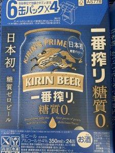 キリン 一番搾り糖質ゼロ 350ml