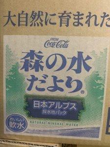 森の水 2L×6本 箱売り