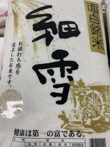 細雪 ブレンド米 10�
