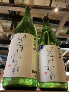 ささまさむね 特別純米酒 生 720ml