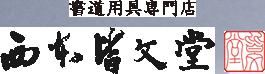書道用具専門店 西本皆文堂 オンラインショップ