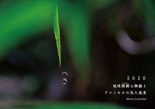 2020 琉球開闢七御嶽とアマミキヨの見た風景 Moon Calendar