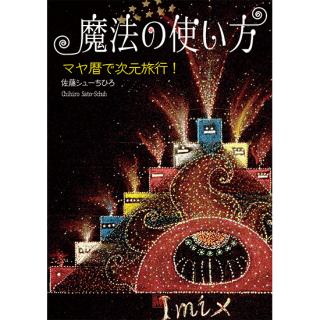 <img class='new_mark_img1' src='https://img.shop-pro.jp/img/new/icons47.gif' style='border:none;display:inline;margin:0px;padding:0px;width:auto;' />魔法の使い方 −マヤ暦で次元旅行!−