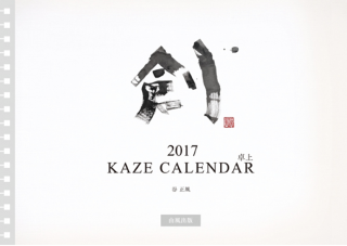 <img class='new_mark_img1' src='https://img.shop-pro.jp/img/new/icons47.gif' style='border:none;display:inline;margin:0px;padding:0px;width:auto;' />KAZE CALENDAR 2017 卓上