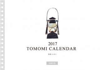 <img class='new_mark_img1' src='https://img.shop-pro.jp/img/new/icons47.gif' style='border:none;display:inline;margin:0px;padding:0px;width:auto;' />TOMOMI CALENDAR 2017 卓上