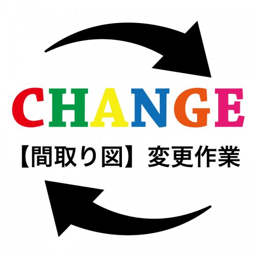 【間取り図】変更依頼(有料)