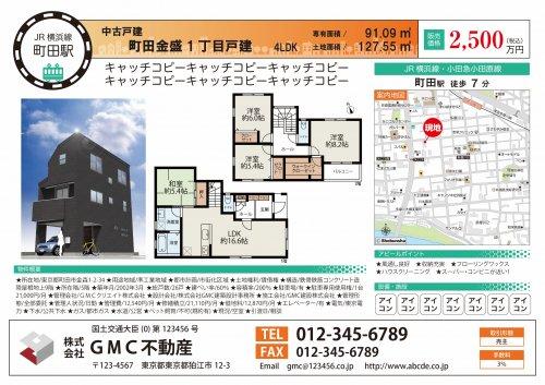 戸建ての販売図面_デザインB(案内地図 掲載タイプ)