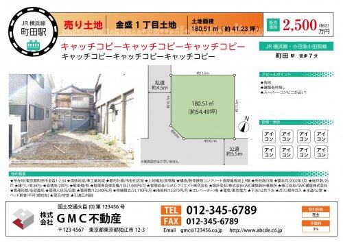 土地・区画図の販売図面_デザインB(案内地図 掲載無しタイプ)