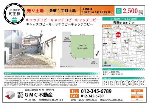 土地・区画図の販売図面_デザインB(案内地図 掲載タイプ)