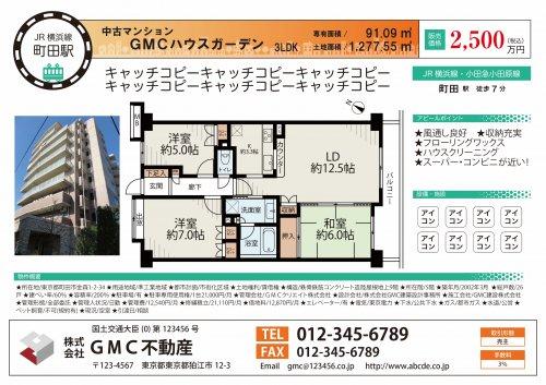 マンションの販売図面_デザインB(案内地図 掲載無しタイプ)