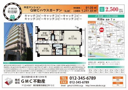 マンションの販売図面_デザインB(案内地図 掲載タイプ)