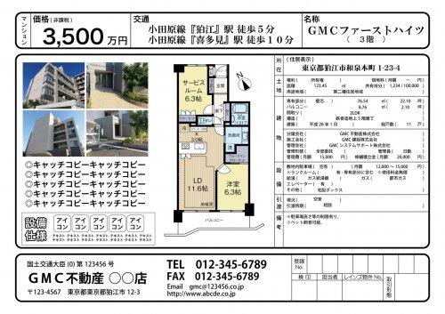 マンションの販売図面_デザインA(案内地図 掲載無しタイプ)