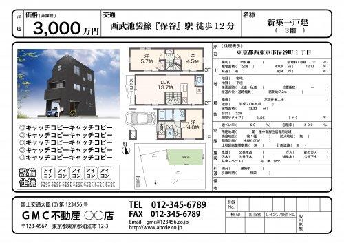 戸建ての販売図面_デザインA(案内地図 掲載無しタイプ)
