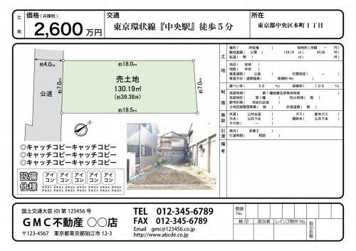 <img class='new_mark_img1' src='https://img.shop-pro.jp/img/new/icons15.gif' style='border:none;display:inline;margin:0px;padding:0px;width:auto;' />土地・区画図の販売図面_デザインA(案内地図 掲載無しタイプ)