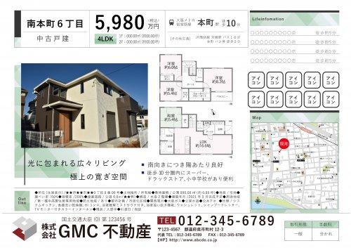 <img class='new_mark_img1' src='https://img.shop-pro.jp/img/new/icons14.gif' style='border:none;display:inline;margin:0px;padding:0px;width:auto;' />戸建ての販売図面_デザインC(案内地図 掲載タイプ)