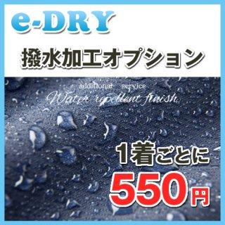 【追加オプション】撥水加工オプション 1着540円(ご希望の加工着数分だけご注文下さい)