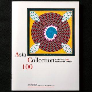 アジアコレクション100