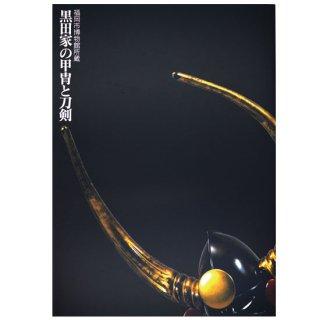 黒田家の甲冑と刀剣