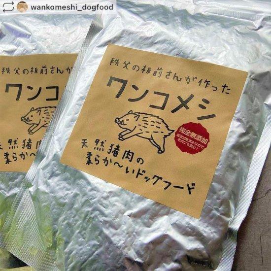 【ワンコメシ】天然猪肉の柔らか〜いドッグフード