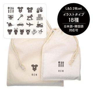 コットン巾着 [01/ICON] Large & Small 2枚セット