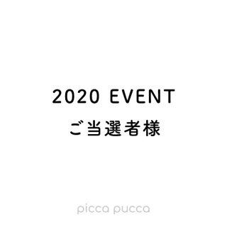2020 EVENT ご当選者様