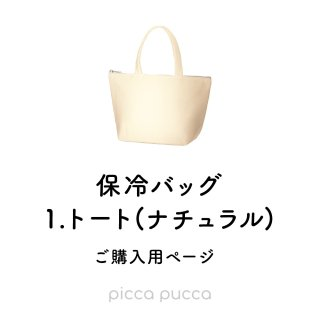 保冷バッグ 1.トート(ナチュラル)【ご購入用ページ】