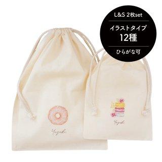 コットン巾着 [11/SWEETS] Large & Small 2枚セット