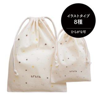 コットン巾着 [13/STAR]