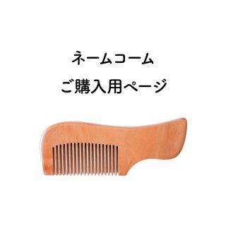 ネームコーム 【ご購入用ページ】
