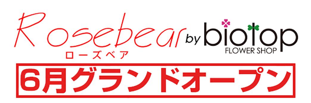 Rosebear by biotop