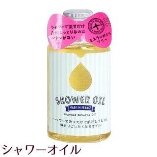 シャワーオイル 送料無料
