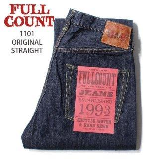【新定番】フルカウント 1101 ORIGINAL STRAIGHT オリジナルストレート ジーンズ デニムパンツ FULLCOUNT