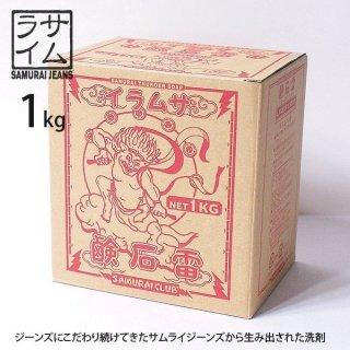 サムライジーンズ SAMURAI JEANS サムライ雷石鹸 大容量1KG KAMINARI-S1000 デニム 洗剤