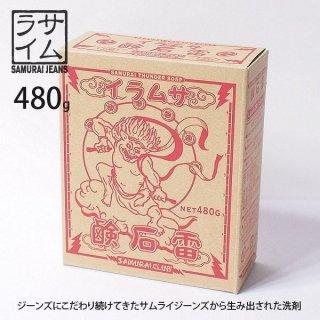 サムライジーンズ SAMURAI JEANS サムライ雷石鹸 480G KAMINARI-S480 デニム 洗剤