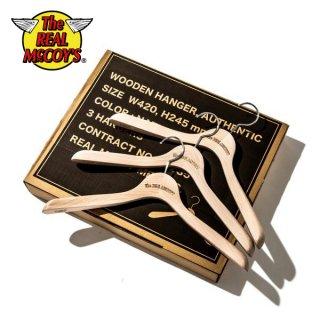 ザ リアルマッコイズ THREE PIECE HANGERS 3本セット 木製 ハンガー MN9101 THE REAL McCOY'S
