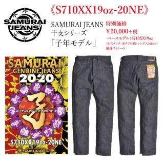 [スペシャル企画・干支シリーズ]サムライジーンズ S710XX19oz-20NE 19オンスデニム 子年モデル ジーンズ ジーパン SAMURAI JEANS[12月末入荷予定]