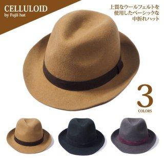 セルロイドオリジナル ベーシックスタイル ウールフェルト 中折れハット 日本製 藤井制帽 CELLULOID