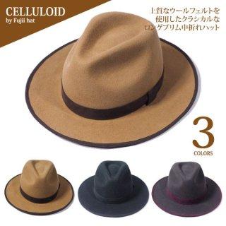 セルロイドオリジナル クラシックスタイル ロングブリム ウールフェルト 中折れハット 日本製 藤井制帽 CELLULOID