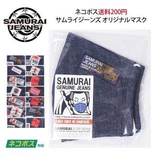 [ネコポス送料200円]サムライジーンズ オリジナル デニムマスク 日本製 大人用 洗える MASK SAMURAI JEANS