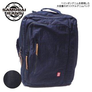 サムライジーンズ SAMURAI WORK CLOTHES ヘリンボーンデニム オリジナルバッグ  バックパック リュック SWCDB-3WAY-HB SAMURAI JEANS
