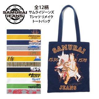 [ネコポス送料200円]サムライジーンズ トートバッグ エコバッグ Tシャツ リメイク 肩掛け 日本製 SF-TOTEBAG01 SAMURAI JEANS