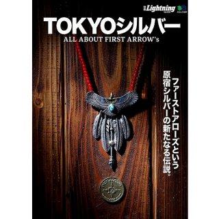 [ネコポス送料200円]ファーストアローズ 別冊Lightning 『TOKYOシルバー』 〜ファーストアローズという原宿シルバーの新たなる伝説 FIRST ARROW'S
