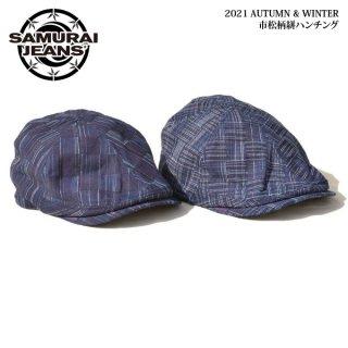 サムライジーンズ 市松柄絣ハンチング キャップ 帽子 SJ301HN21-IK SAMURAI JEANS[2021年10-11月入荷予定][2021年秋冬新作]