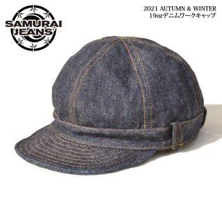 サムライジーンズ 19ozデニムワークキャップ 帽子 SJ201WC-710XX19OZ SAMURAI JEANS[2021年11-12月入荷予定][2021年秋冬新作]